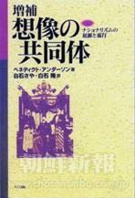 「想像の共同体-ナショナリズムの起源と流行」 ベネディクト・アンダーソン著 NTT出版、2415円