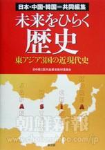 歴史教材「未来をひらく歴史」(日本語版)