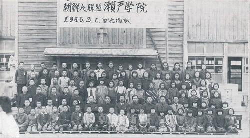 設立当時の「朝聯瀬戸学園」