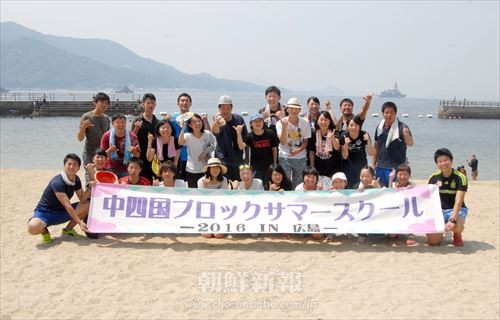 中四国ブロックのサマースクール参加者たち