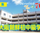 【特集】ウリハッキョの今・70年の軌跡「北大阪朝鮮初中級学校」