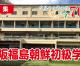 【特集】ウリハッキョの今・70年の軌跡「大阪福島朝鮮初級学校」