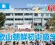 【特集】ウリハッキョの今・60年の軌跡「和歌山朝鮮初中級学校」