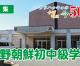 【特集】ウリハッキョの今・50年の軌跡「長野朝鮮初中級学校」
