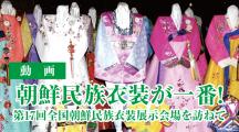 【動画】朝鮮民族衣装が一番!/第17回全国朝鮮民族衣装展示会場を訪ねて