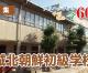 【特集】ウリハッキョの今・60年の軌跡「城北朝鮮初級学校」