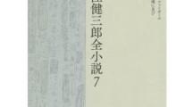 〈続・歴史×状況×言葉・朝鮮植民地支配と日本文学 19〉「万延/令和元年」の暴力/祝祭/大江健三郎 5