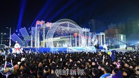 一体感の中で新年を共に迎え/金日成広場で迎春祝賀公演