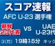 ※速報は終了しました【スコア速報】AFC U-23選手権 朝鮮 U-23代表vsUAE U-23代表