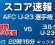 ※速報は終了しました【スコア速報】AFC U-23選手権 朝鮮U-23代表vsヨルダンU-23代表