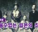 【동영상】지울수없는 일본의 죄악