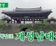 【동영상】개성특집(3) 개성남대문