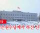 【동영상】김정은원수님께서 하신 신년사 (2014.1.1)