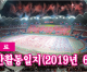 【자료】월간활동일지 (2019년 6월)