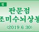 【특집】판문점 조미수뇌상봉 (2019.6.30)