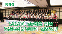 【동영상】2020년 20살을 맞는 도꾜조선청년들의 축하모임