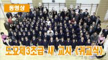 【동영상】도꾜제3초급 새 교사 《귀교식》