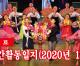 【자료】월간활동일지 (2020년 1월)